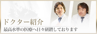 ドクター紹介・ブログ