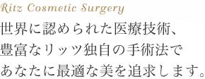 世界に認められた医療技術、豊富なリッツ独自の手術法であなたに最適な美を追求します