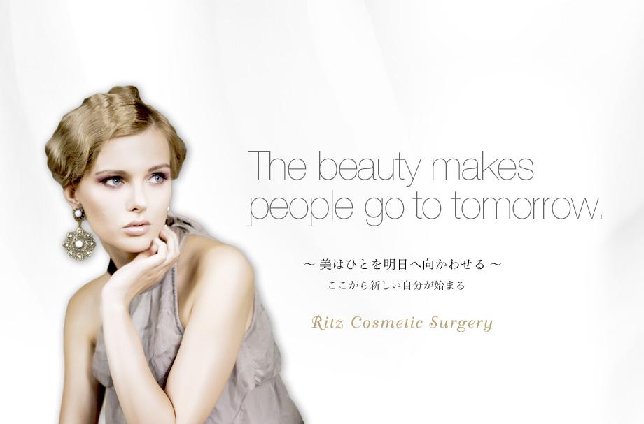 美はひとを明日へ向かわせる - 美容整形のリッツ美容外科