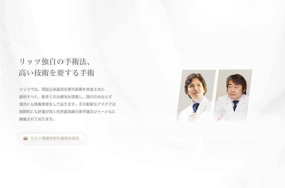 リッツ独自の手術法、高い技術を要する美容整形手術