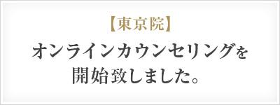東京院 オンラインカウンセリングを開始